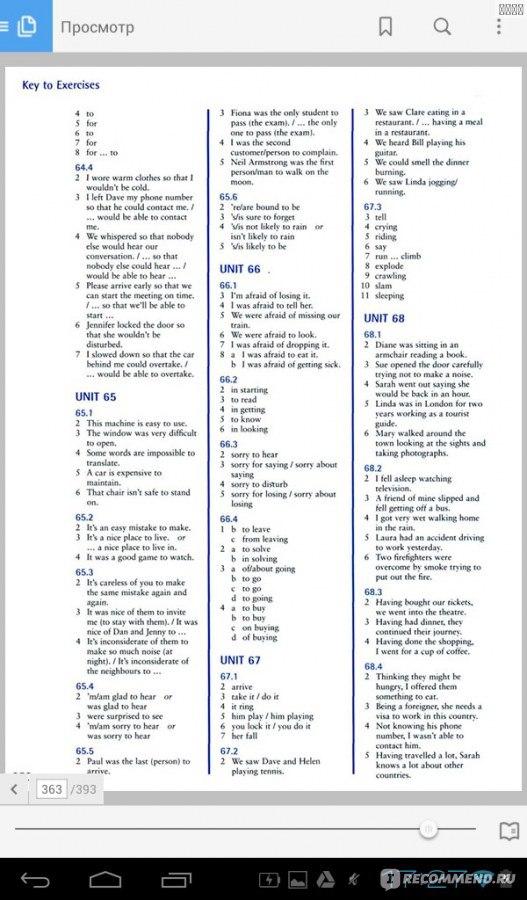 ответы на книгу по английскому essential grammar in use