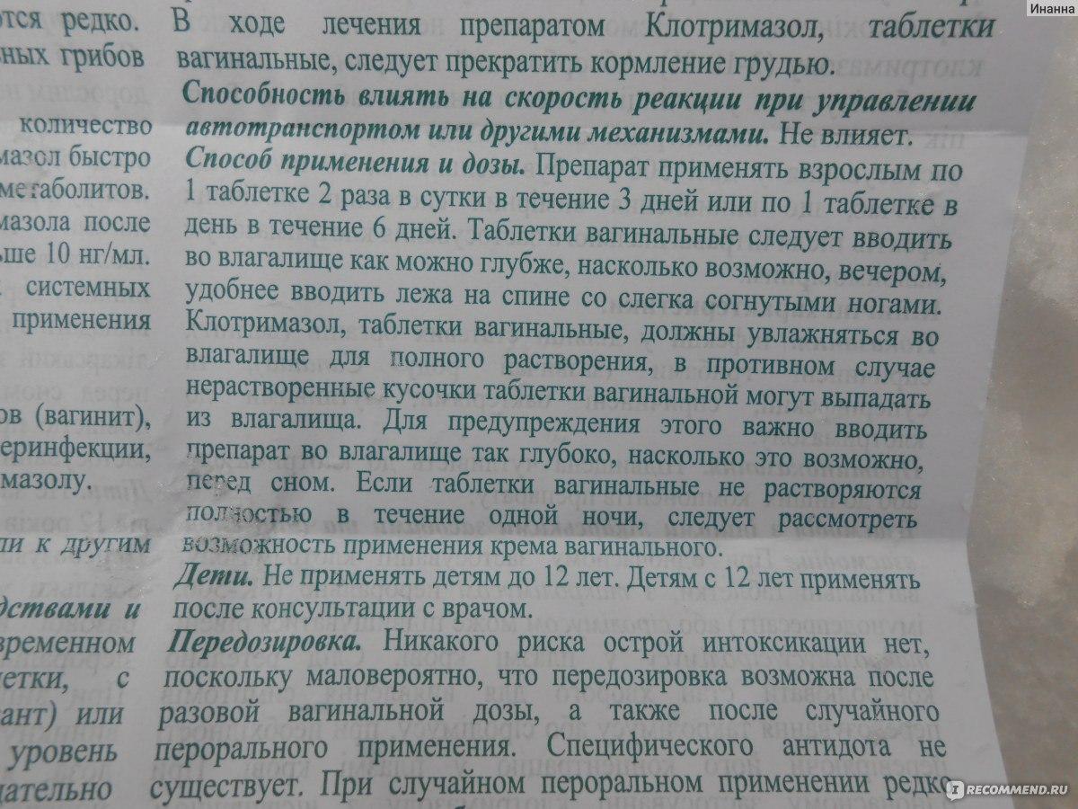 molochnitsa-pri-laktatsii-vo-vlagalishe