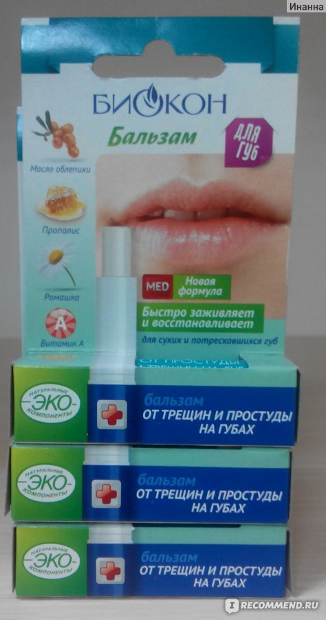 Средство от простуда на губах в домашних условиях