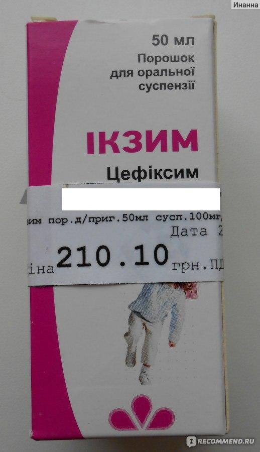 Икзим Антибиотик Инструкция Цена - фото 6