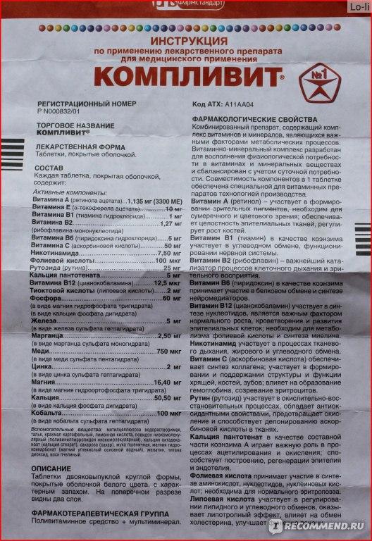 Инструкция к витаминам компливит
