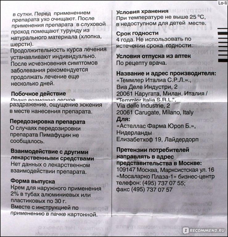 пимафуцин крем инструкция по применению для женщин