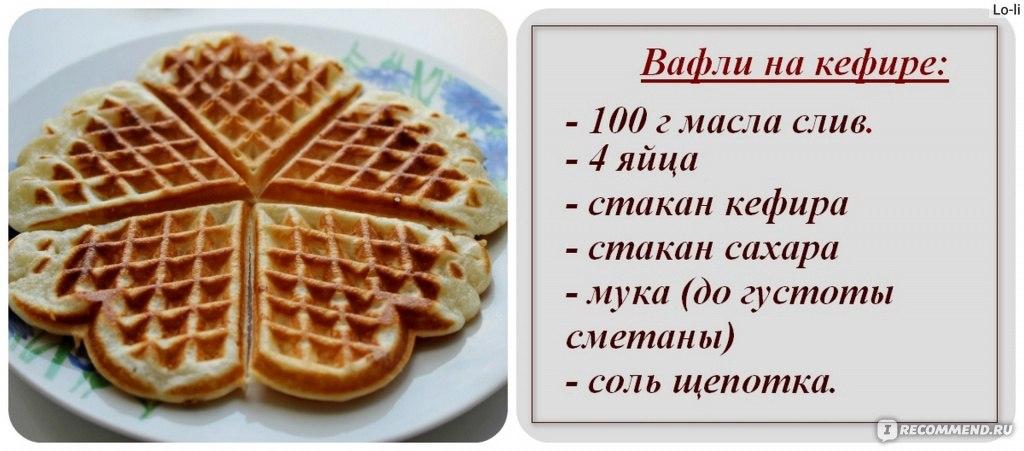 Рецепт вафель в вафельнице советской