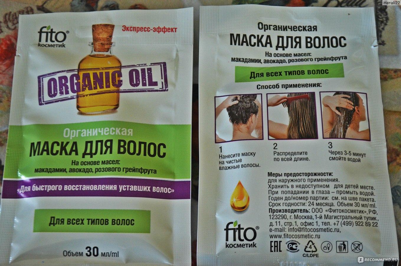 Маски для быстрого роста волос в домашних условиях отзывы
