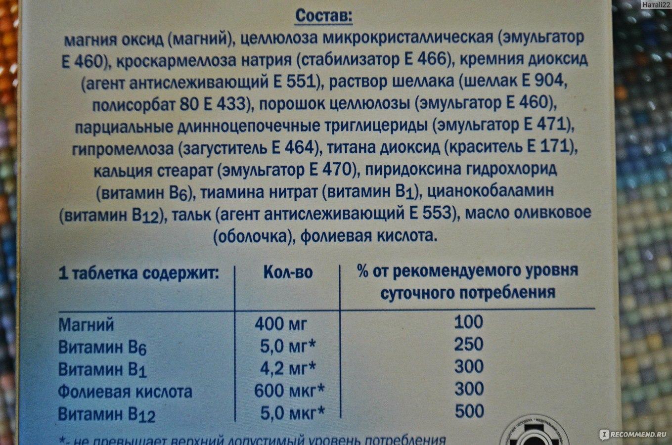 доппельгерц магний и витамины группы б инструкция