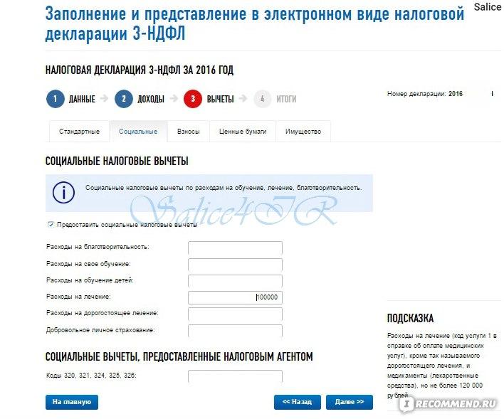 как заполнять 3 ндфл в электронном виде город: Томская
