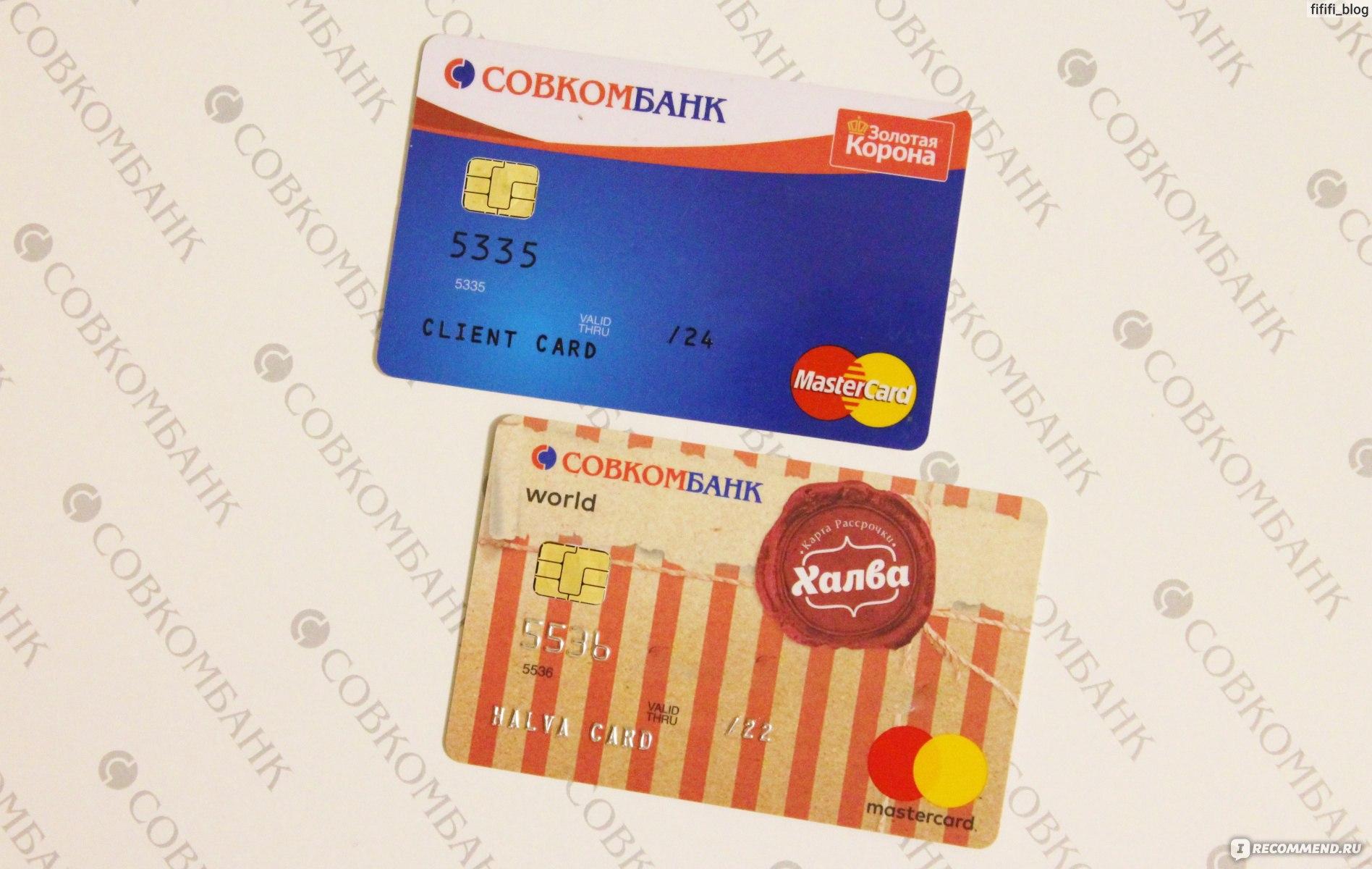 совкомбанк выборг кредит риски кредитных карт банка