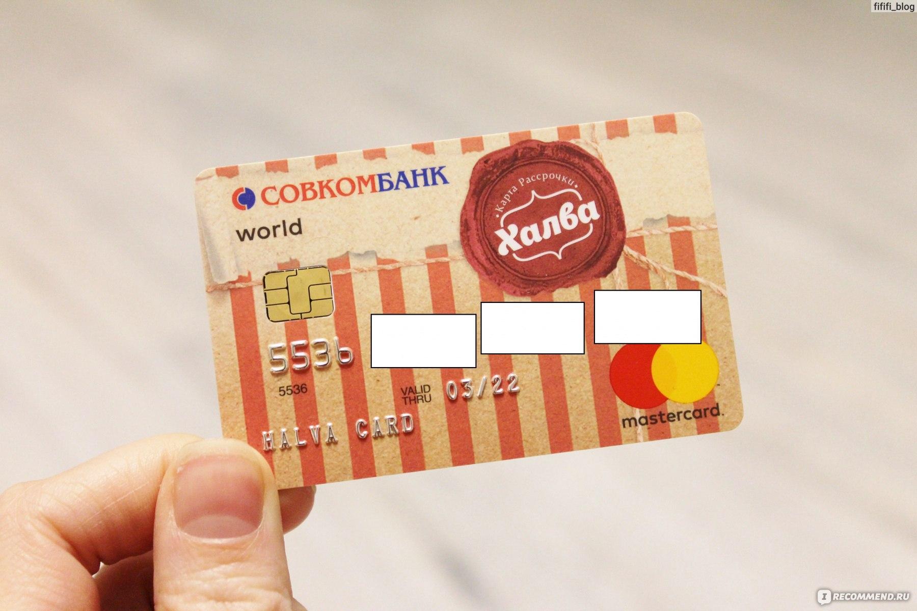 кредитная карта халва условия