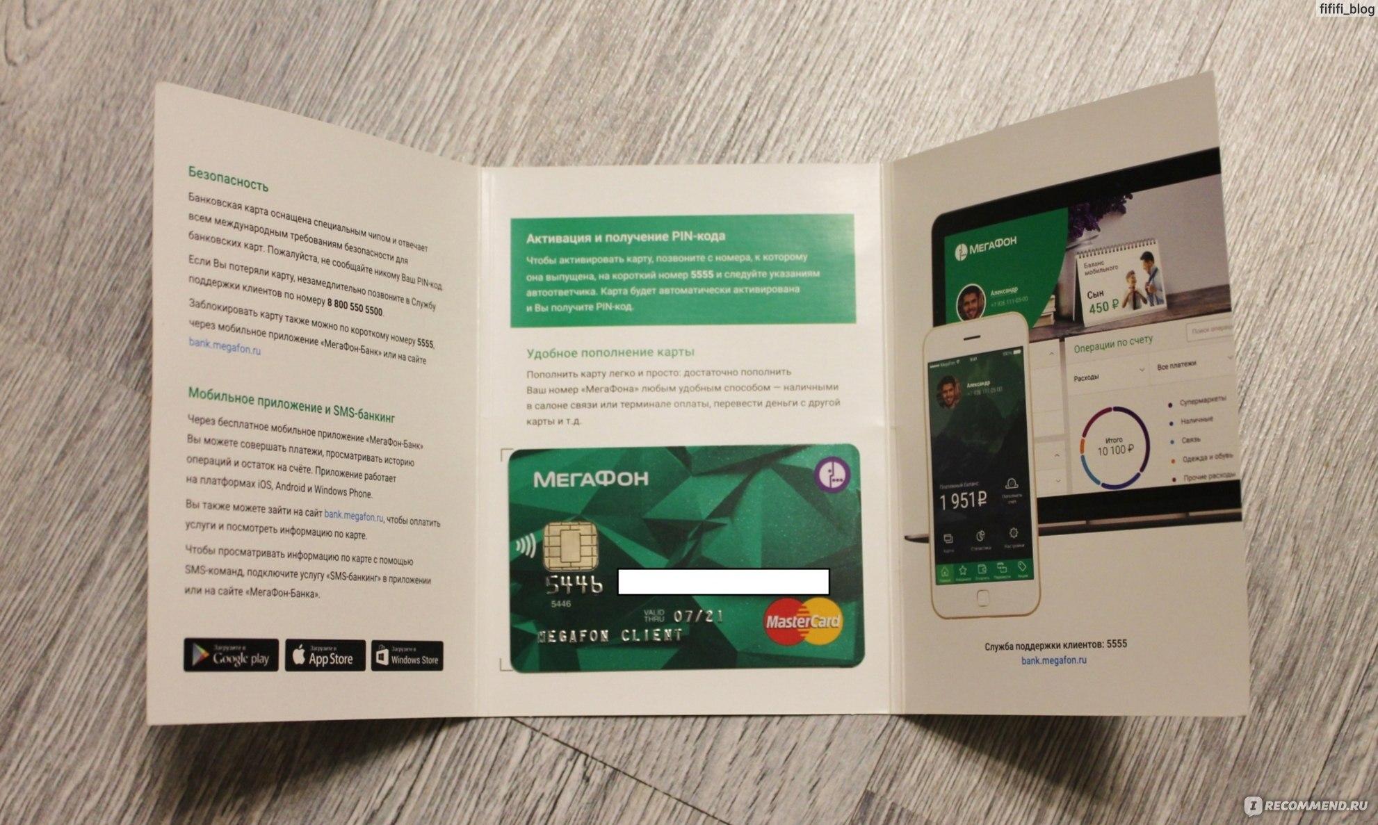 карта мегафон банковская снятие наличных где займы на карту на полгода