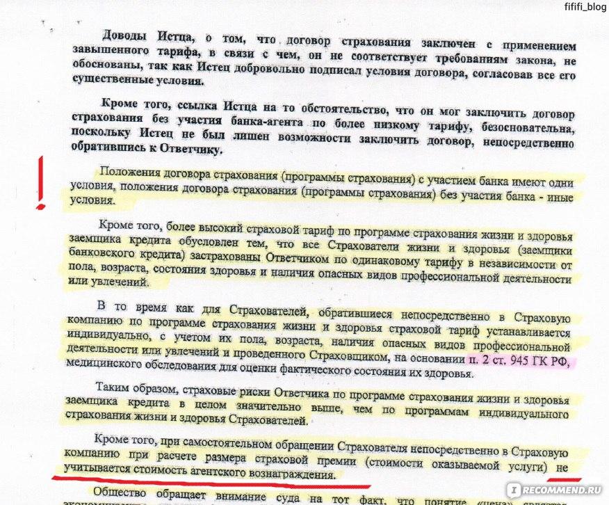 связь банк страхование кредита tinkoff ru личный кабинет оплата по кредиту