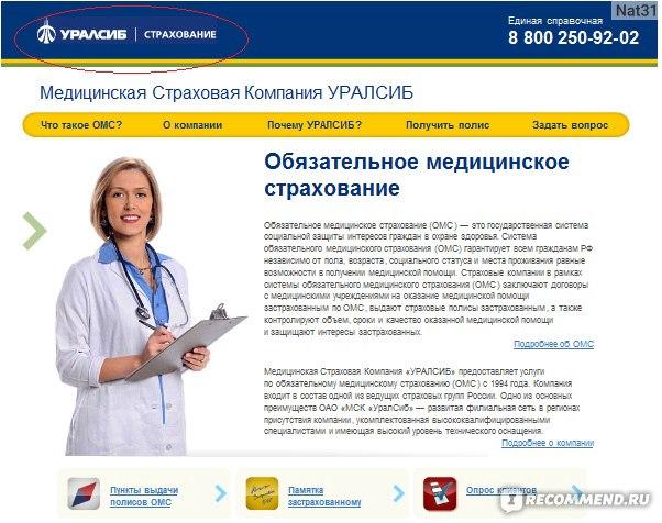 банк обезательное медицинское страхование узкий круг знатоков