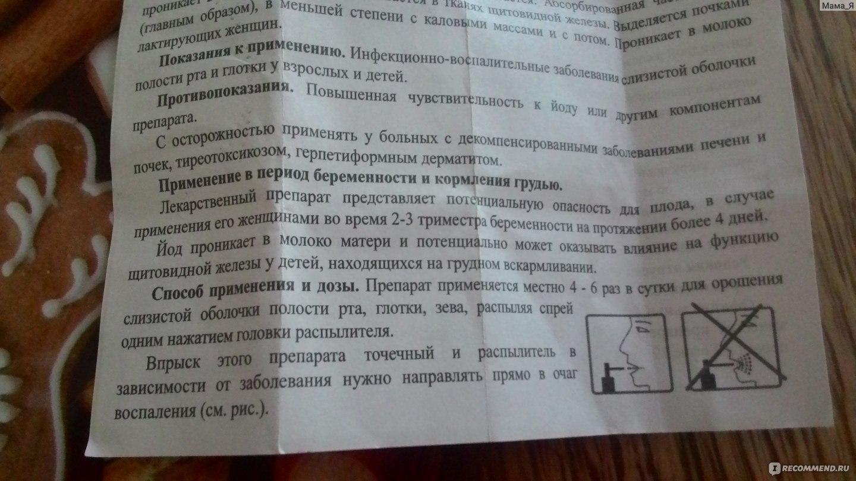 Гемапаксан инструкция по применению беременным 67