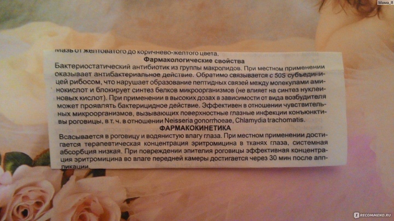 Лечение хламидиоза в домашних условиях - БИОФОН 98