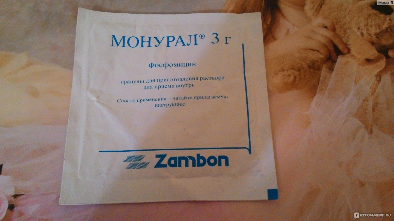 Монурал для чего применяют беременные 29