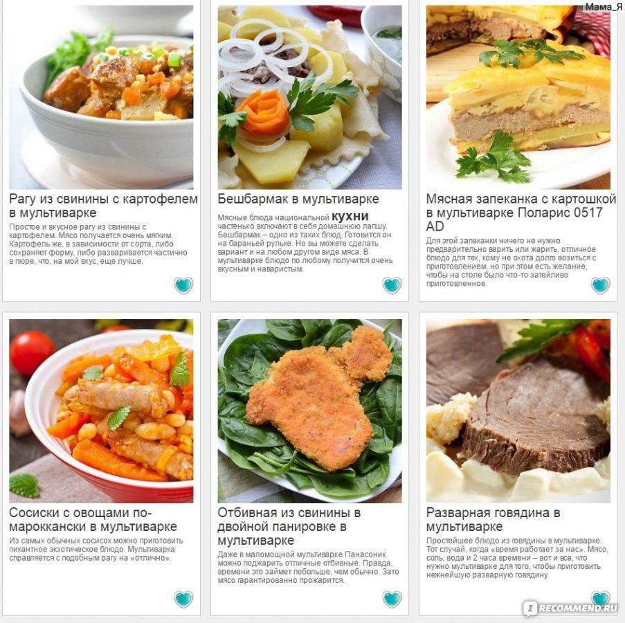 Рецепты мясных блюд для мультиварки с фото