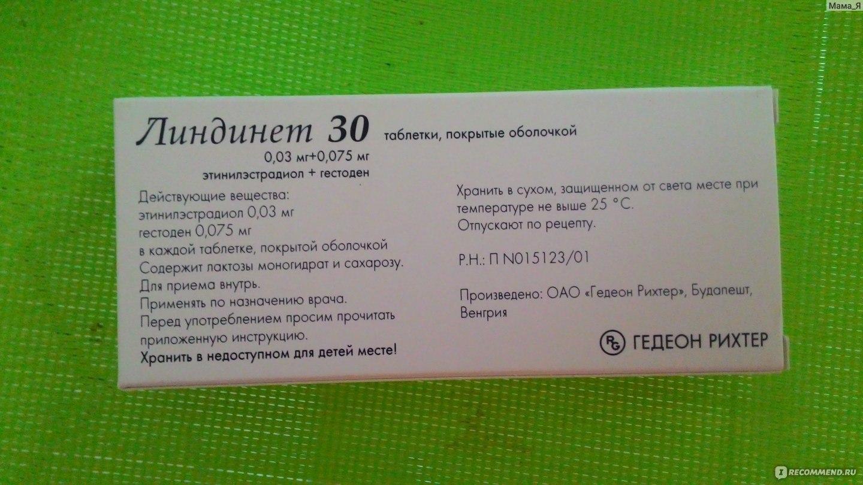 Что делать если пропущена таблетка линдинет 30 22