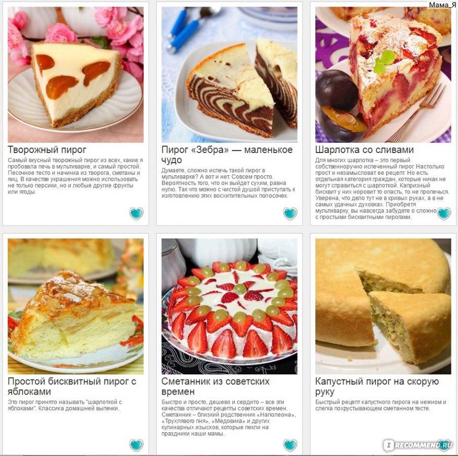 Рецепты пирогов простые и легкие с