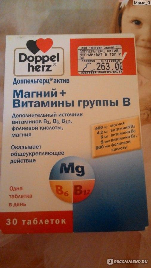 Витамины для беременных магний в6 92