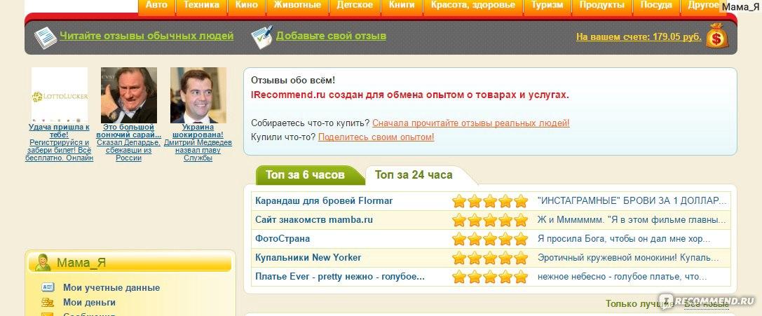 сайт знакомств рейтинг отзыв