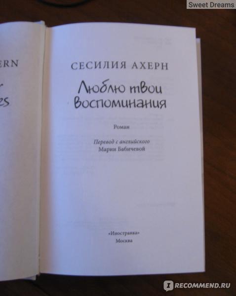 Сесилия ахерн: люблю твои воспоминания скачать в fb2, pdf, fb3.