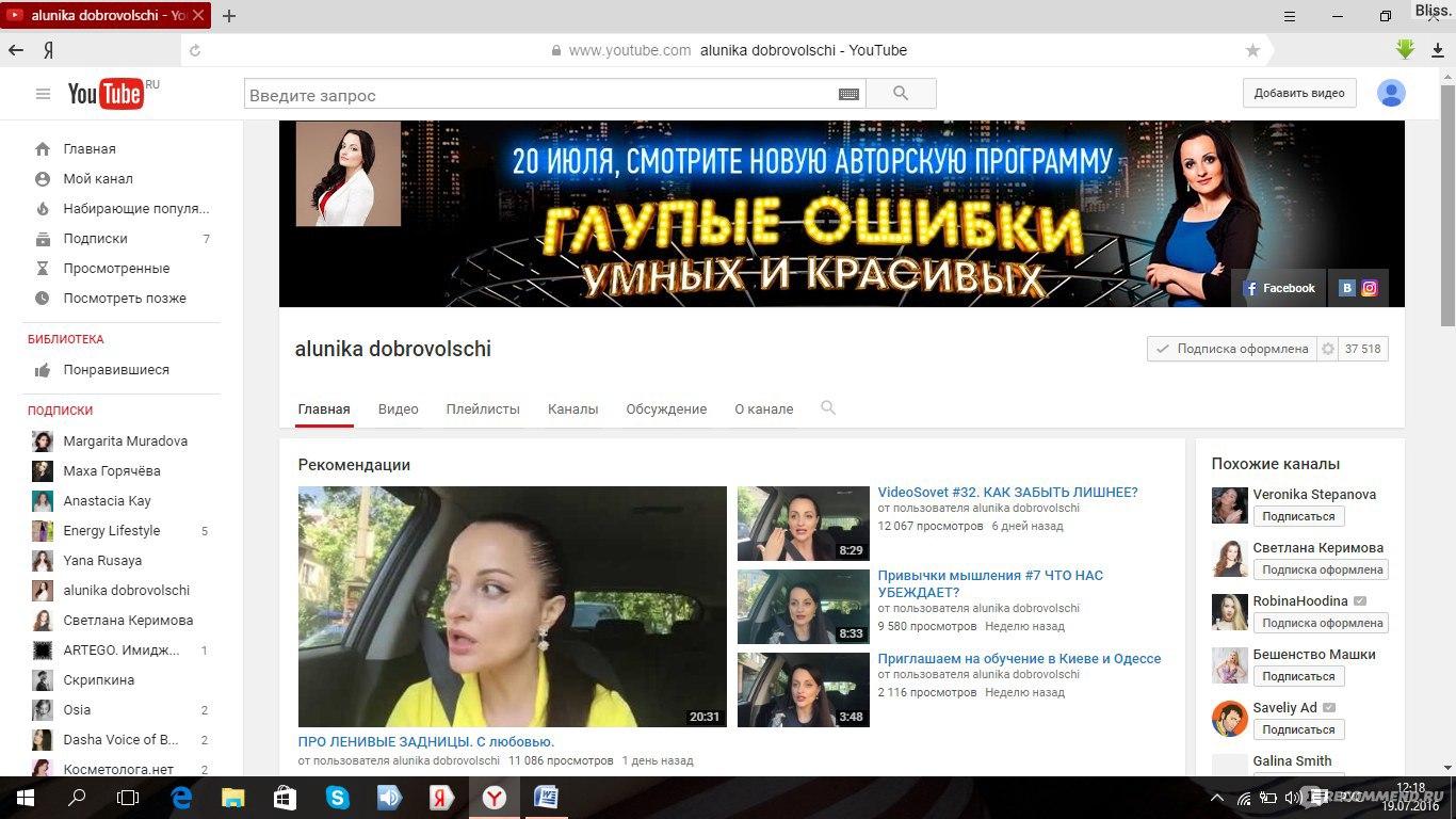 Как сделать канал на ютубе YouTube 40
