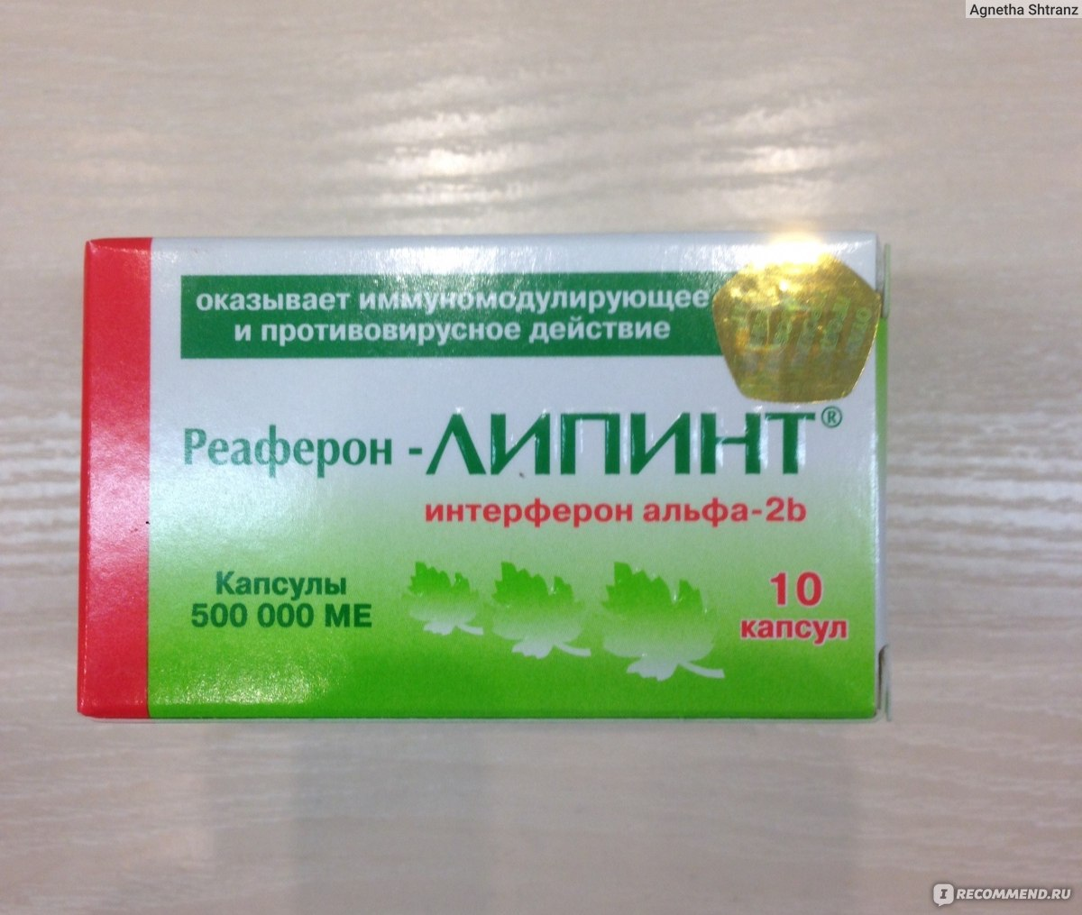 Реаферон-ес липинт сухой 250000ме n5 флак лиофил - цена