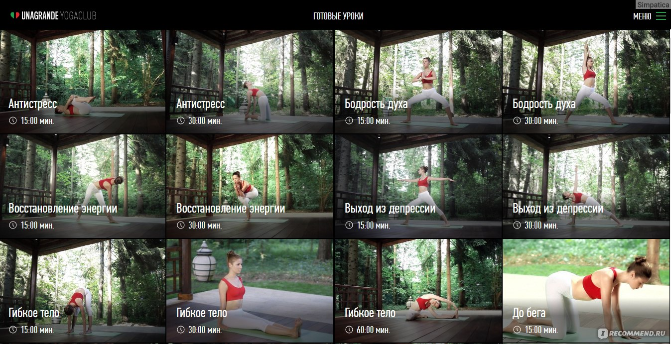 Сайт Йога для начинающих Unagrande YogaClub - «Йога для ...