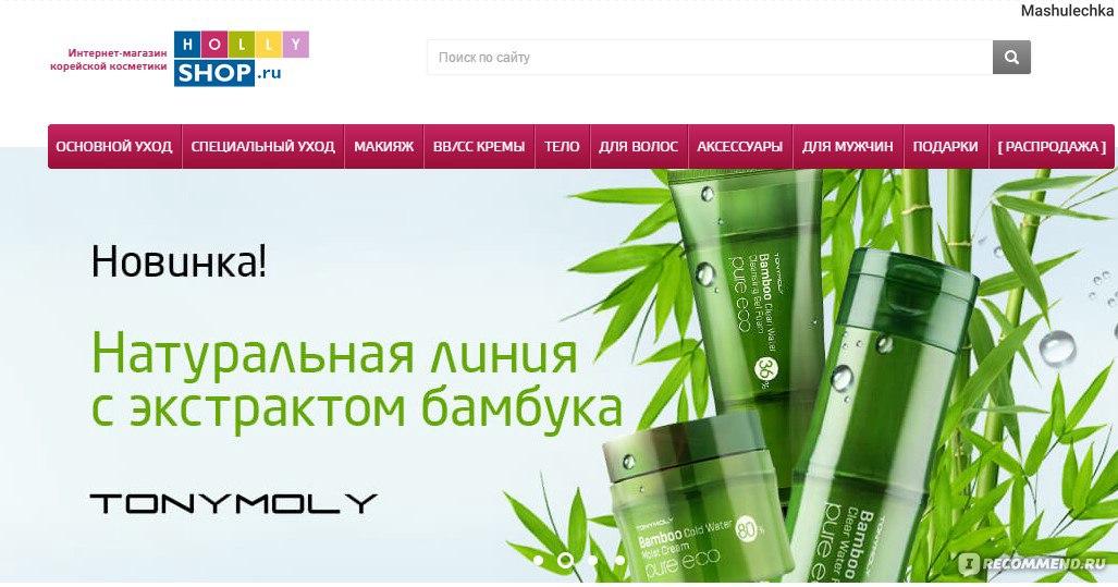 Интернет магазин корейской косметики hollyshop