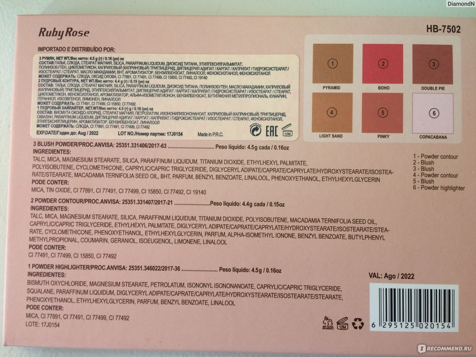 Палетка теней с праймером Pocket Palette Ruby Rose
