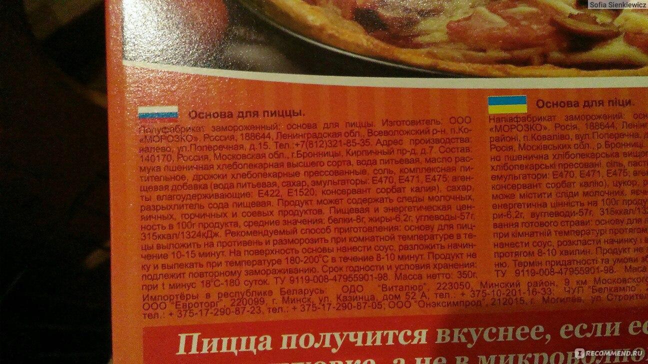 Рецепт пиццы в домашних условиях из основы