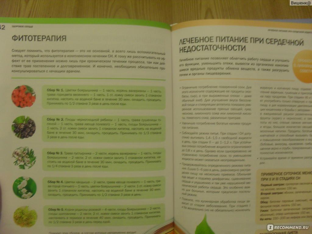 семейная энциклопедия здоровья 40 томов журнал лиза
