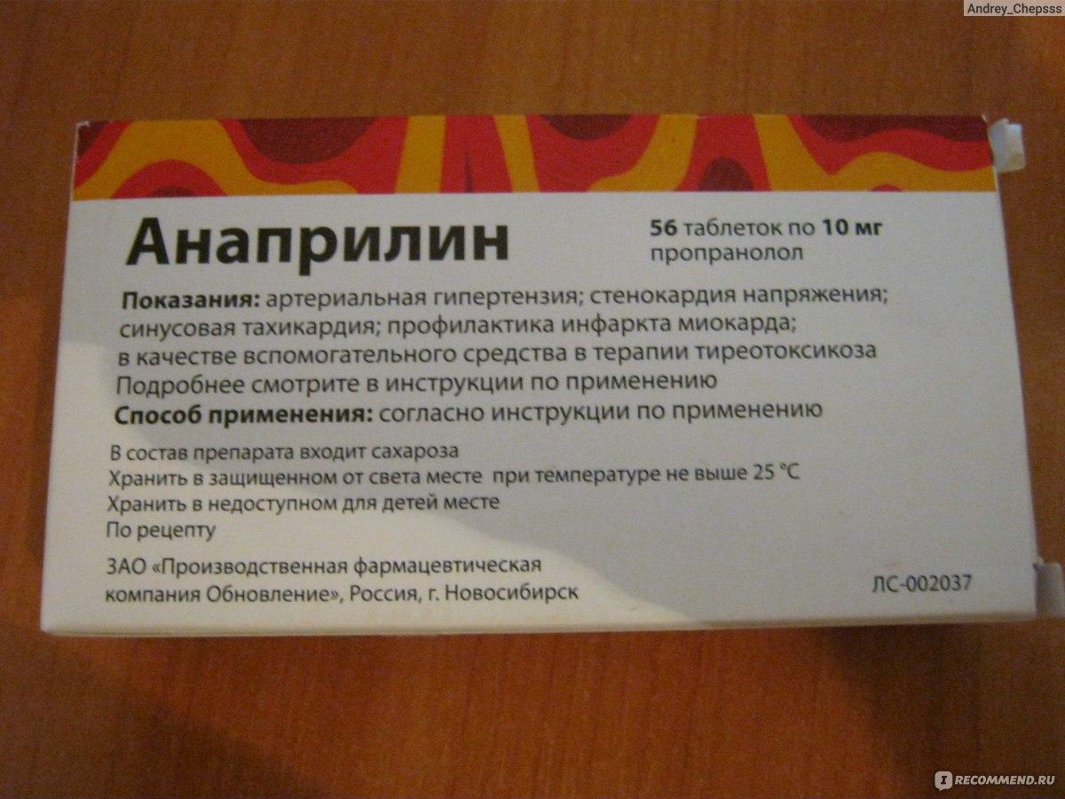 lekarstvo-ot-visokogo-davleniya-anaprilin