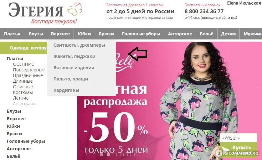 Дешевый Российский Интернет Магазин Одежды С Доставкой