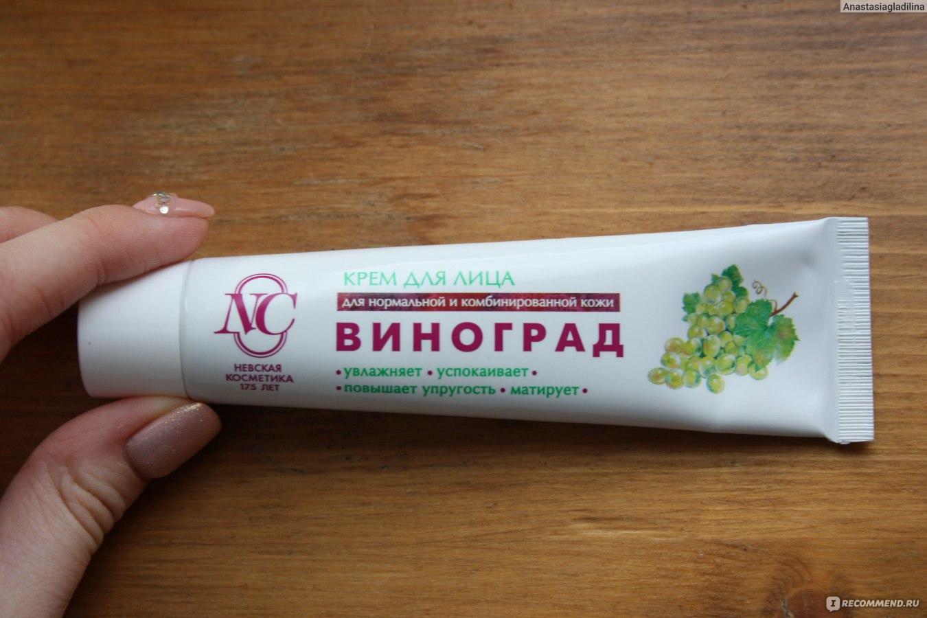 Невская косметика виноградный крем