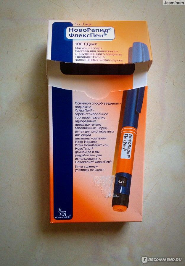 Инсулин новорапид инструкция