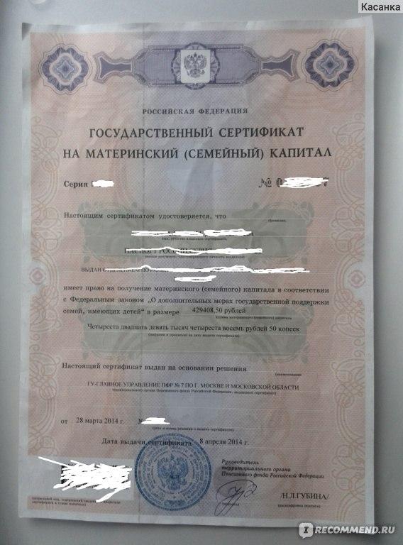 Как сделать материнский сертификат 211