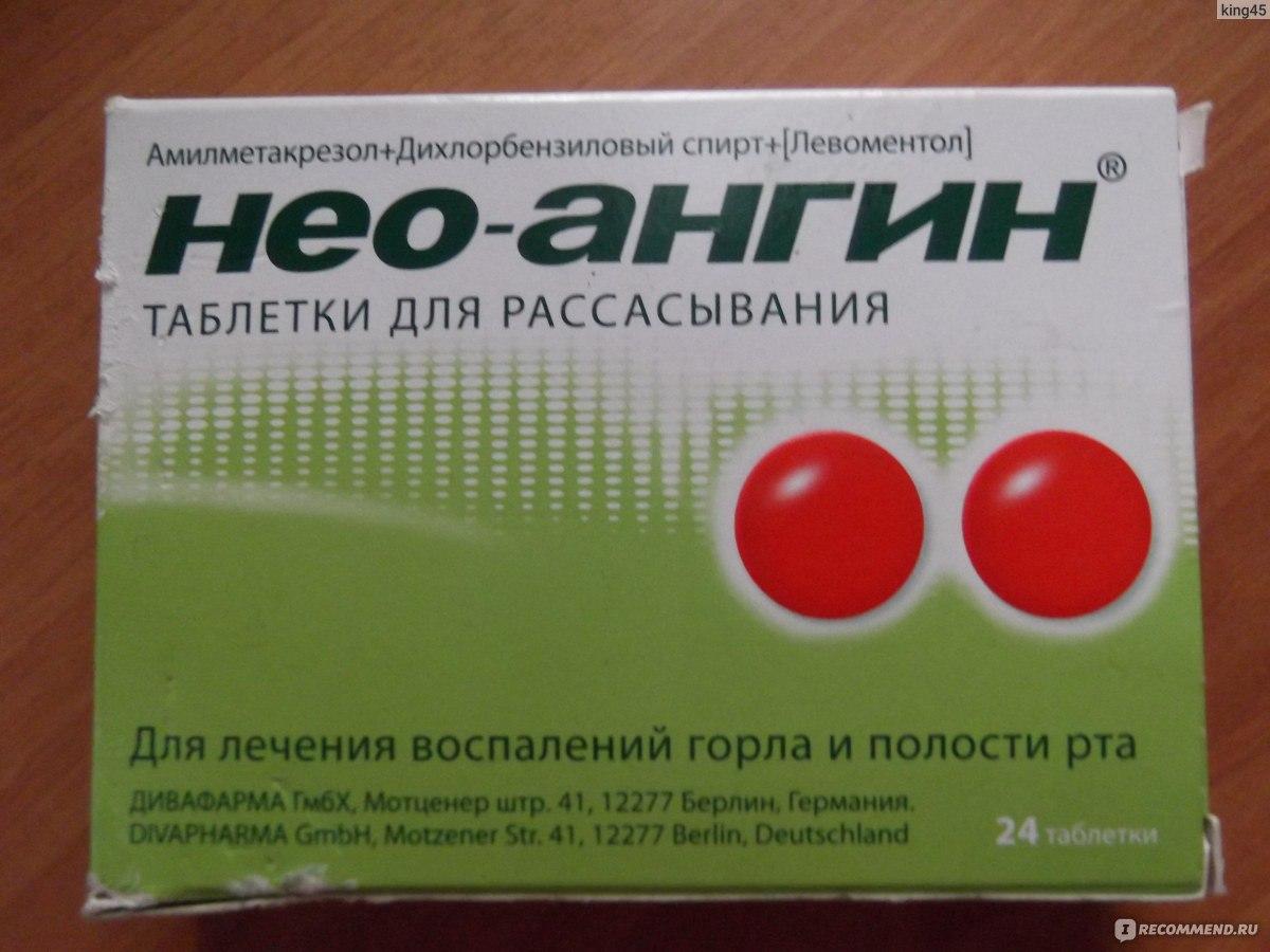 Беременным от боли в горле