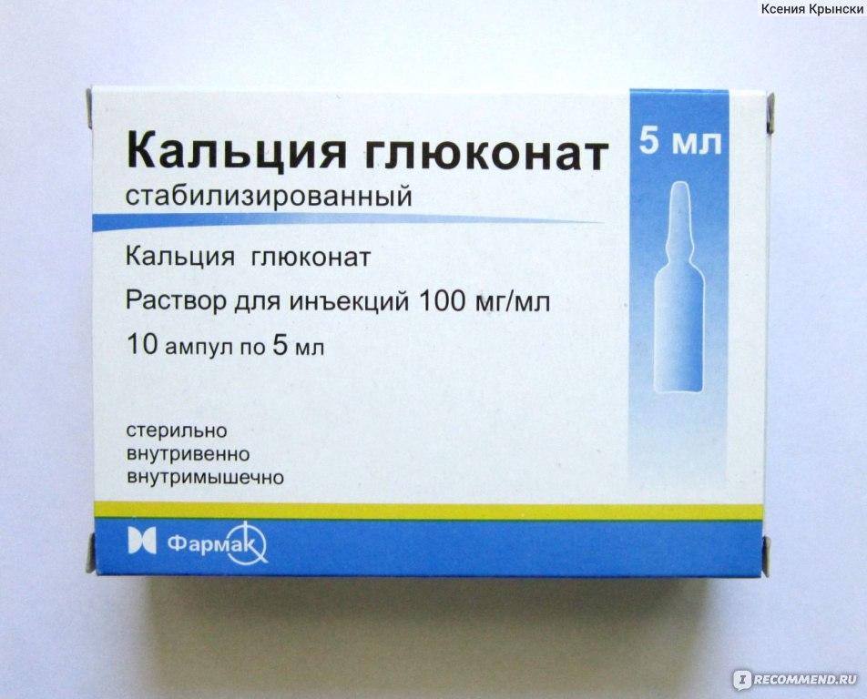 Кальция глюконат ампулы инструкция