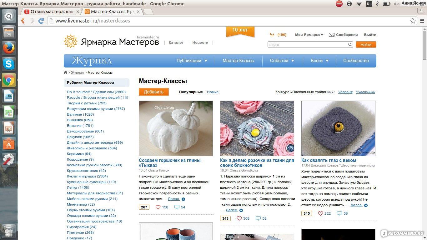 Ярмарка мастеров мастер класс каталог