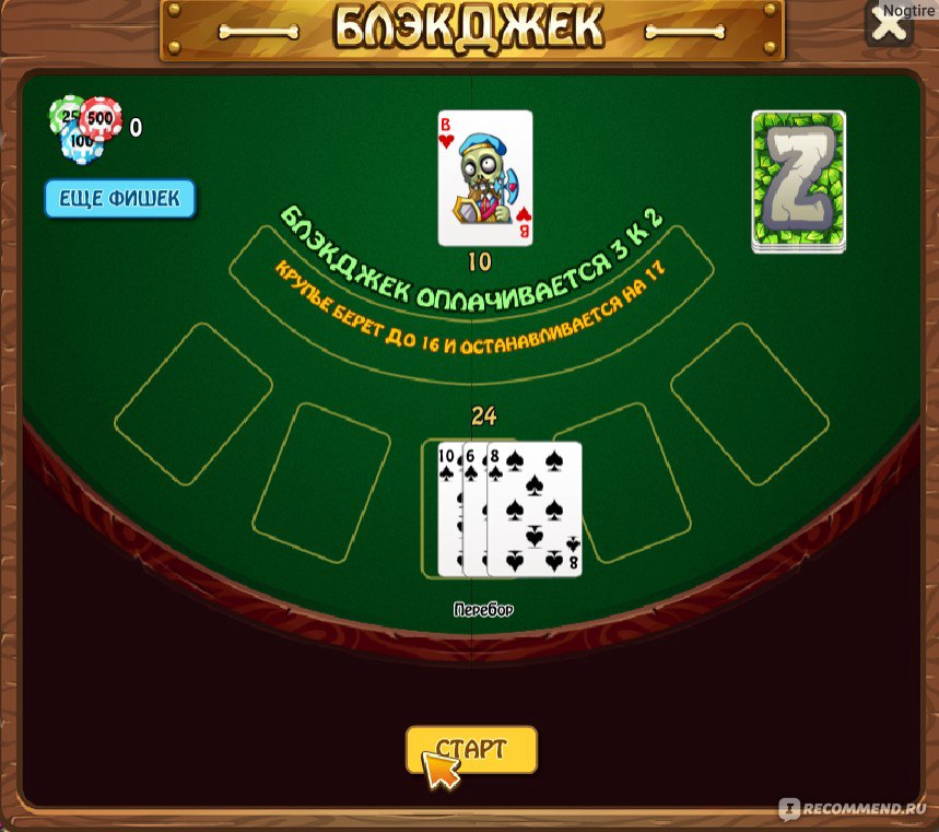Как играть в казино в зомби ферма играть в карты в дурака с компьютером бесплатно и без регистрации