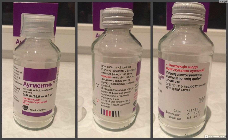 как хранить суспензию аугментин