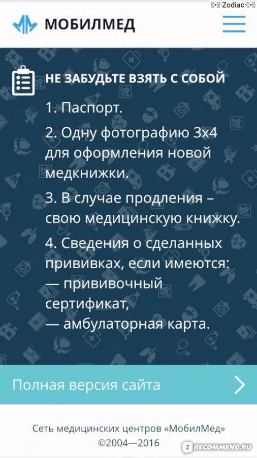 Медицинская книжка на м курской миеломная болезнь санкт-петербургская государственная медицинская академия имени и.и.мечн