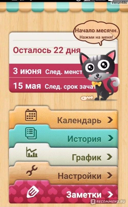 приложение для девушек скачать - фото 5