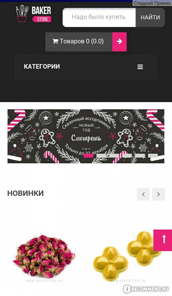 Валдербейс Магазин Интернет Официальный Петрозаводск