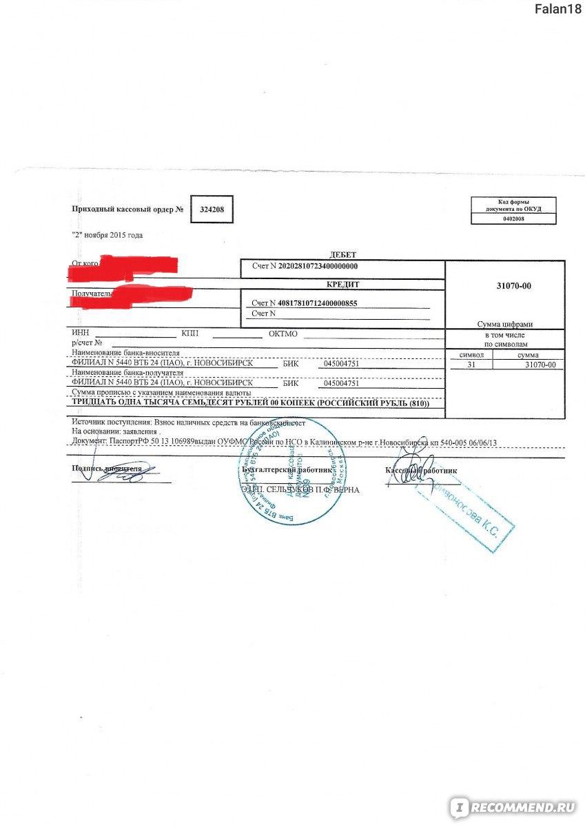 филиал 5440 банк втб 24 пао г новосибирск реквизиты кредит для пенсионеров в белгороде