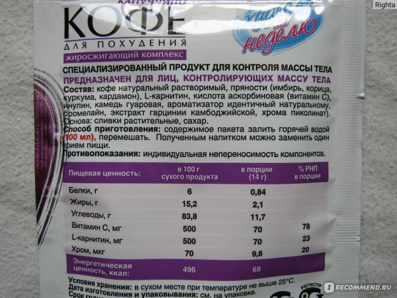 Кофе для похудения леовит капучино состав