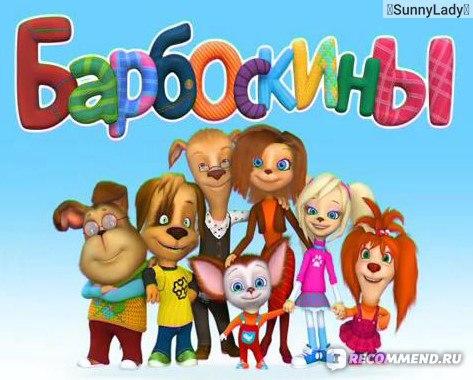 картинки всей семьи барбоскиных