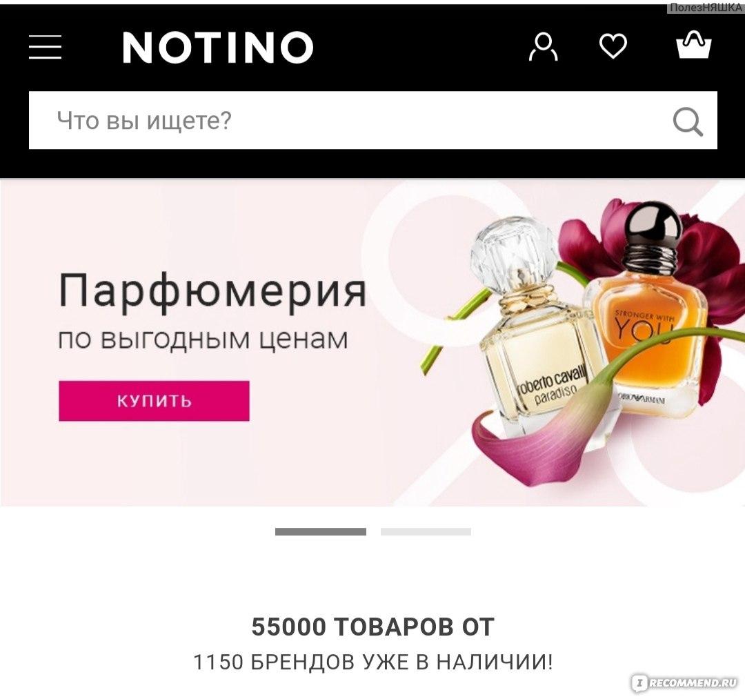 Нотино Интернет Магазин Парфюмерии Официальный Сайт Каталог