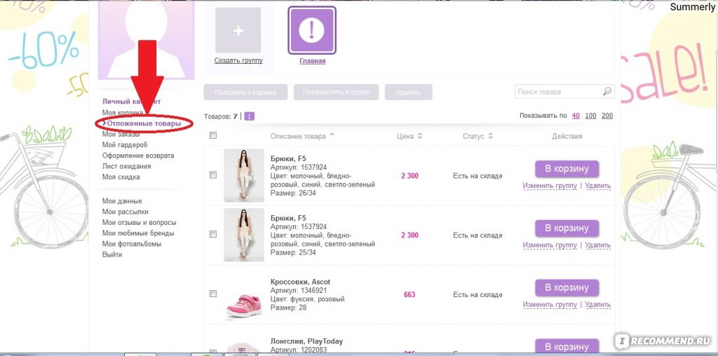 fa842ce02b4a Wildberries.ru - Интернет-магазин модной одежды и обуви - «Заядлым ...