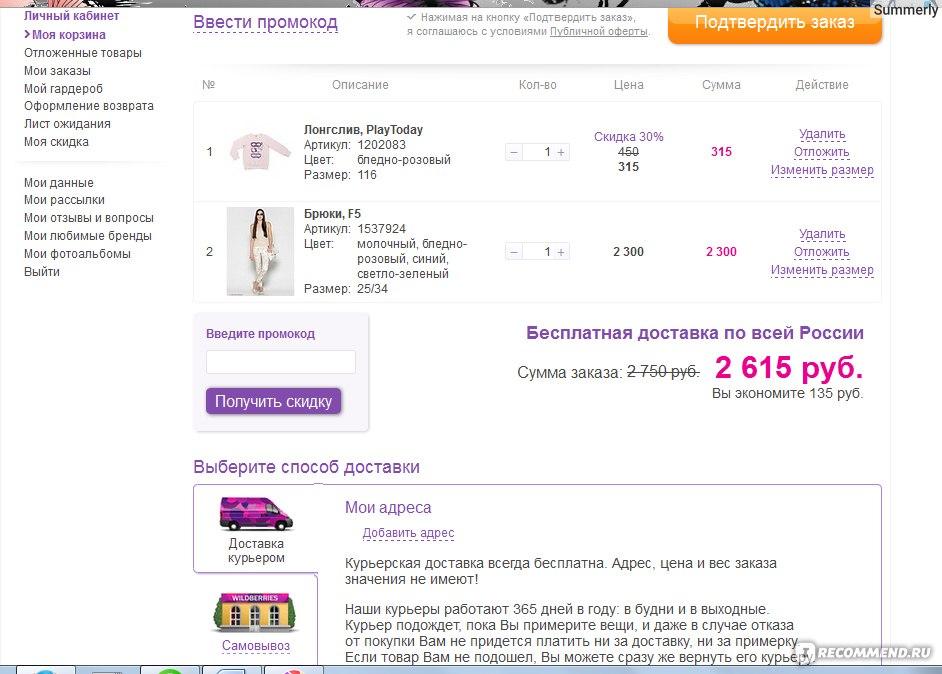 Магазин женской одежды wildberries с доставкой